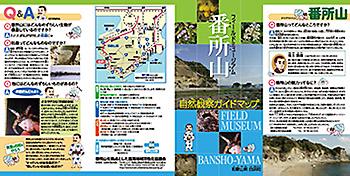 番所山自然観察ガイドブック1