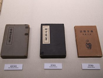 <strong>Minakata Kanwa, Minakata Zuihitsu, Zoku Minakata Zuihitsu</strong><br> Kumagusu had three books published during his lifetime, all in 1926: Minakata Kanwa (Minakata's Idle Chatters), Minakata Zuihitsu (Minakata's Miscellany), Zoku Minakata Zuihitsu (Minakata's Miscellany II).<br> These are important works that convey Kumagusu's accomplishments as a folklorist and scholar of comparative narratives.