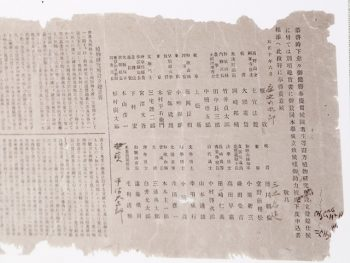 <strong>Minakata Botanical Institute Prospectus</strong><br> Written by Tanaka Chōzaburo in June 1921. Hara Takashi (later Prime Minister), Dogi Hōryū (one of the highest priests of Shingon Buddhism), and Ōkuma Shigenobu (later Prime Minister) were included in the list of founders.