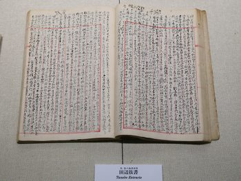 <strong>Tanabe Extracts</strong><br> These 61 notebooks contain extracts from Japanese and Chinese books that Kumagusu copied out from 1907 to 1934 after having settled in Tanabe.<br> The content includes material from many different sources, including library books and the personal collections of friends.<br> Among these, were over 4,000 pages of transcriptions from around 20 Buddhist scriptures, which Kumagusu spent roughly three and a half years writing out.